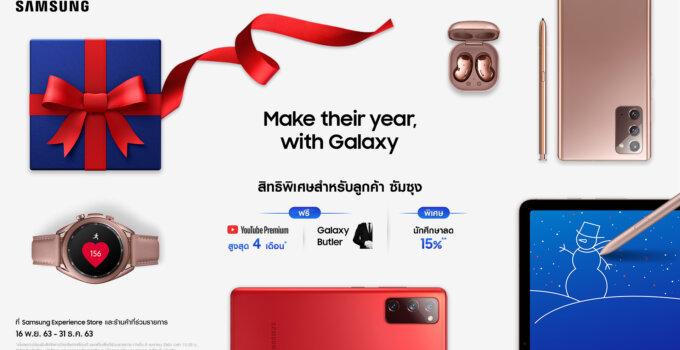 SamsungHoliday Promotion Ecosystem KV 1920x1080