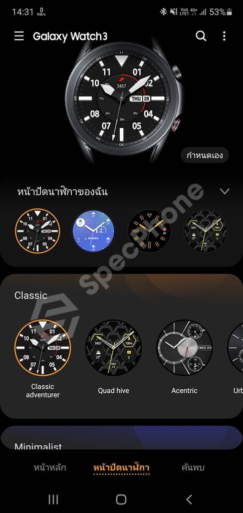Screenshot 20201009 143102 Galaxy Watch3 PlugIn