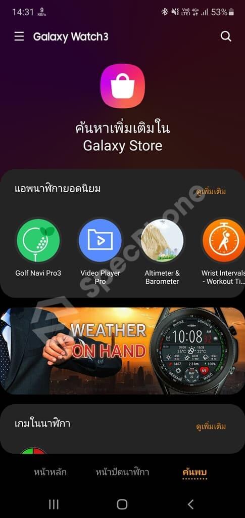Screenshot 20201009 143115 Galaxy Watch3 PlugIn