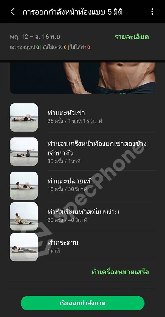 Screenshot 20201112 161021 Samsung Health