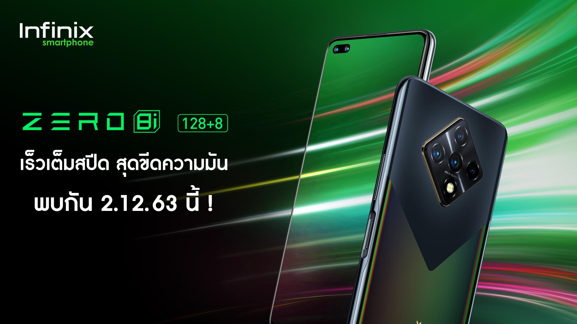 'Infinix' เตรียมเปิดตัวสมาร์ตโฟนรุ่นเรือธงอย่าง 'Zero 8i' ในประเทศไทยอย่างเป็นทางการวันที่ 2 ธันวาคม 2563 นี้!!