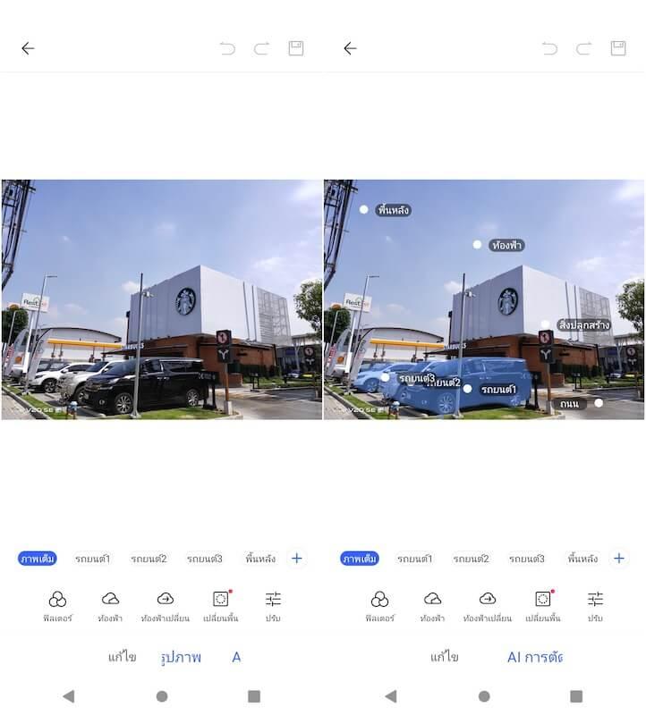 Vivo V20 SE Screenshot AI Dynamic Sky 0002