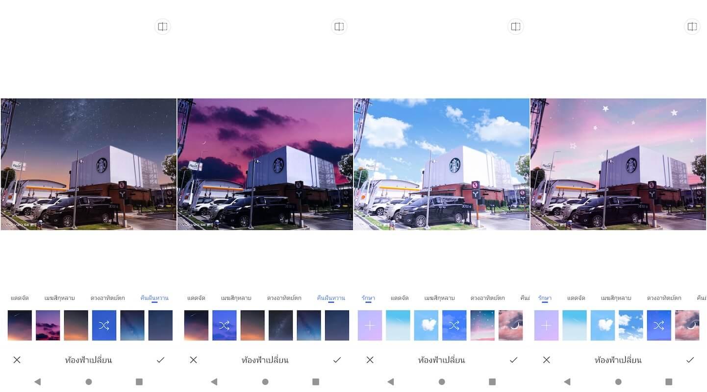Vivo V20 SE Screenshot AI Dynamic Sky