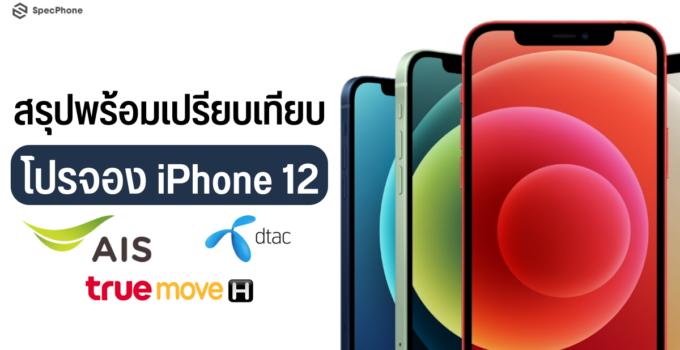 โปรจอง iPhone 12