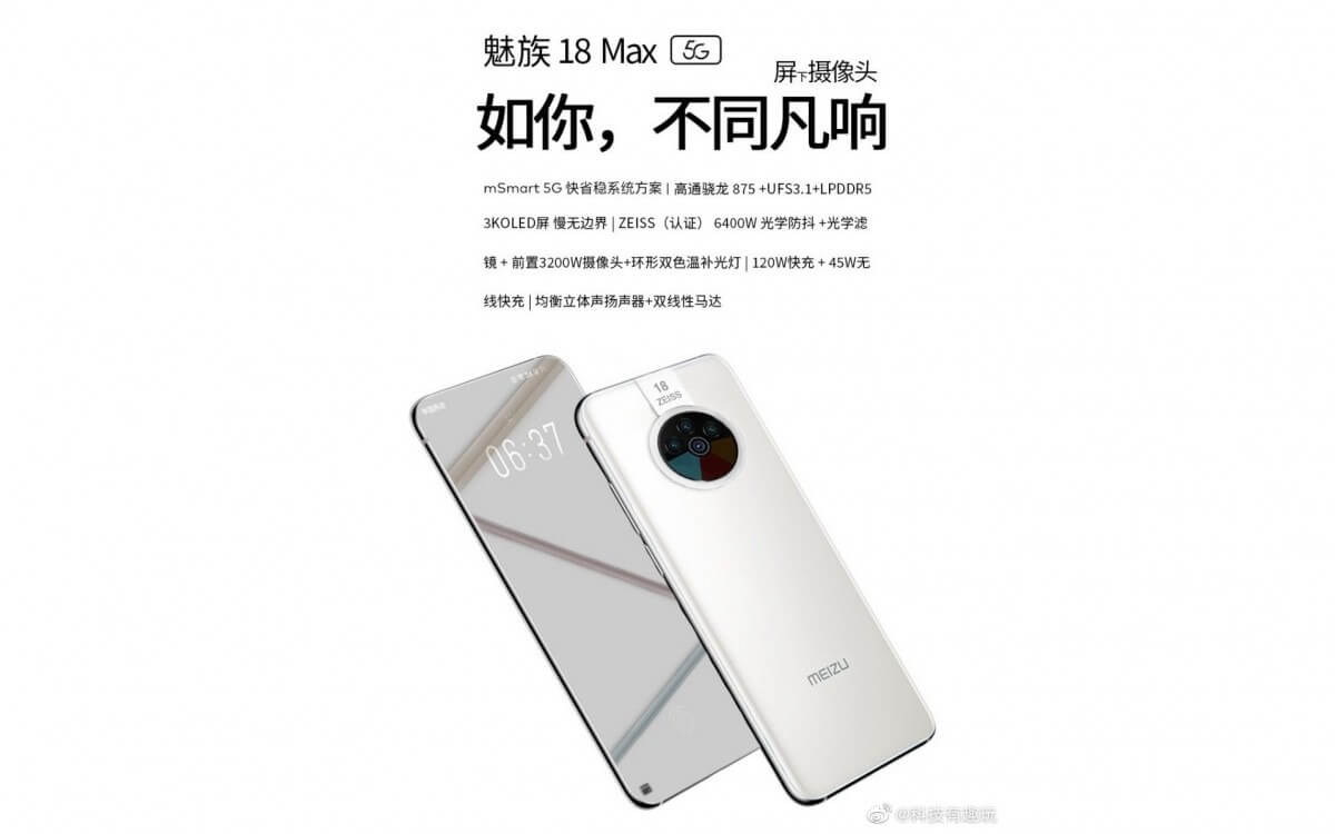 Meizu 18 ข่าวคราวหลุดอัปสเปก จะมาพร้อม Snapdragon 87