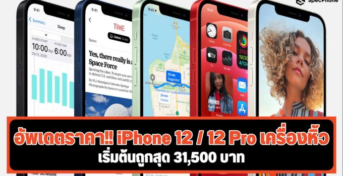 อัพเดตราคา!! iPhone 12 / 12 Pro เครื่องหิ้ว MBK เริ่มต้นถูกสุด 31,500 บาท