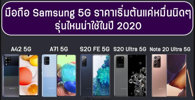 มือถือ Samsung 5G ราคาเริ่มต้นแค่หมื่นนิดๆ แถมได้สเปคแรง รุ่นไหนน่าใช้ในปี 2020