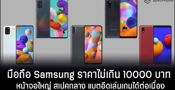 มือถือ samsung ราคาไม่เกิน 10000 บาท