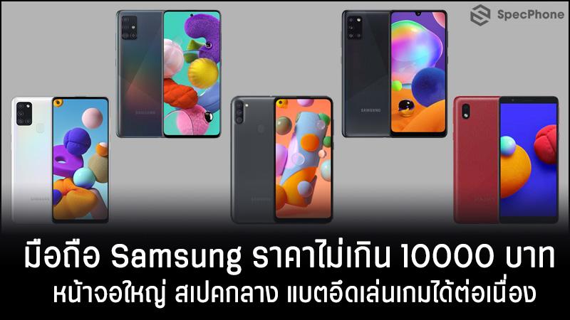 แนะนำ Samsung ราคาไม่เกิน 10000 บาท หน้าจอใหญ่ สเปคกลาง แบตอึดเล่นเกมได้อย่างต่อเนื่อง