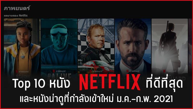 Top 10 หนัง Netflix ที่ดีที่สุด และหนังน่าดูที่กำลังเข้าใหม่ ม.ค.-ก.พ. 2021