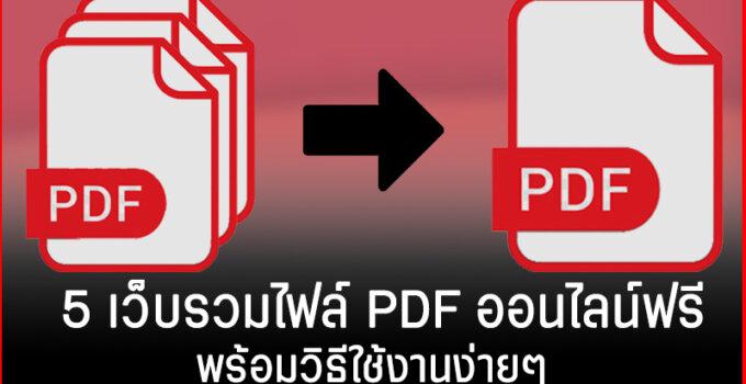 เว็บรวมไฟล์ PDF ฟรีออนไลน์