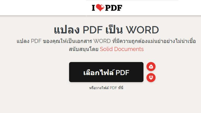 แปลงไฟล์ pdf เป็น word ออนไลน์ ilpdf word