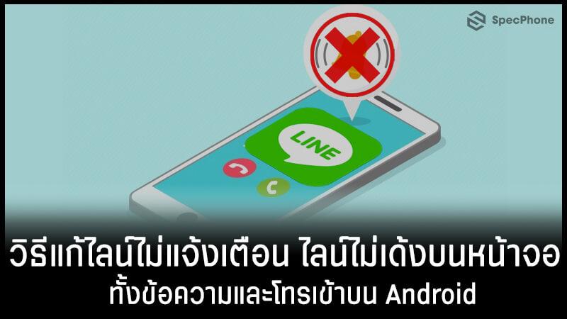 วิธีแก้ไลน์ไม่แจ้งเตือน ไลน์ไม่เด้งบนหน้าจอ ทั้งข้อความและโทรเข้าบน Android