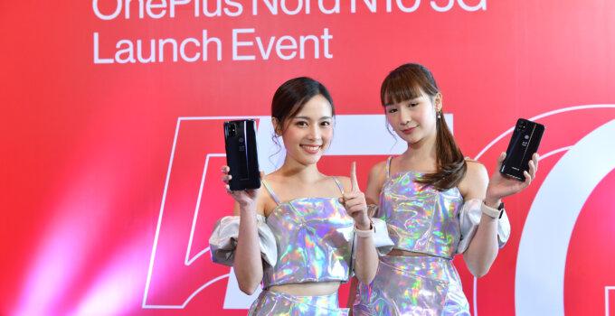 OnePlus เปิดตัวสมาร์ทโฟน OnePlus Nord N10 5G 'สนุกไม่ยั้ง ปังไม่หยุด' ถ่ายภาพชัดด้วยกล้อง 64 MP พร้อมเซอร์ไพรส์สุดยิ่งใหญ่ฉลองครบรอบ 7 ปี