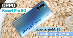 OPPO Reno4 Pro 5G Best of Videography 2020