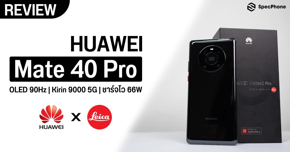 รีวิว HUAWEI Mate 40 Pro มือถือเรือธง 5G กล้องสุดเทพ 50MP จอ 90Hz ชาร์จเร็ว 66W ดีที่สุดที่ HUAWEI เคยทำมา