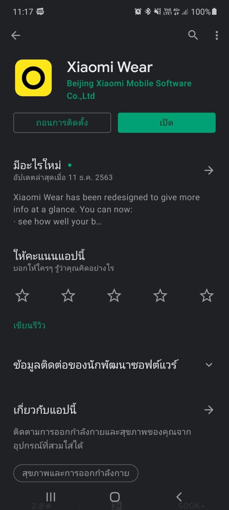 Review Mi Watch 94 1
