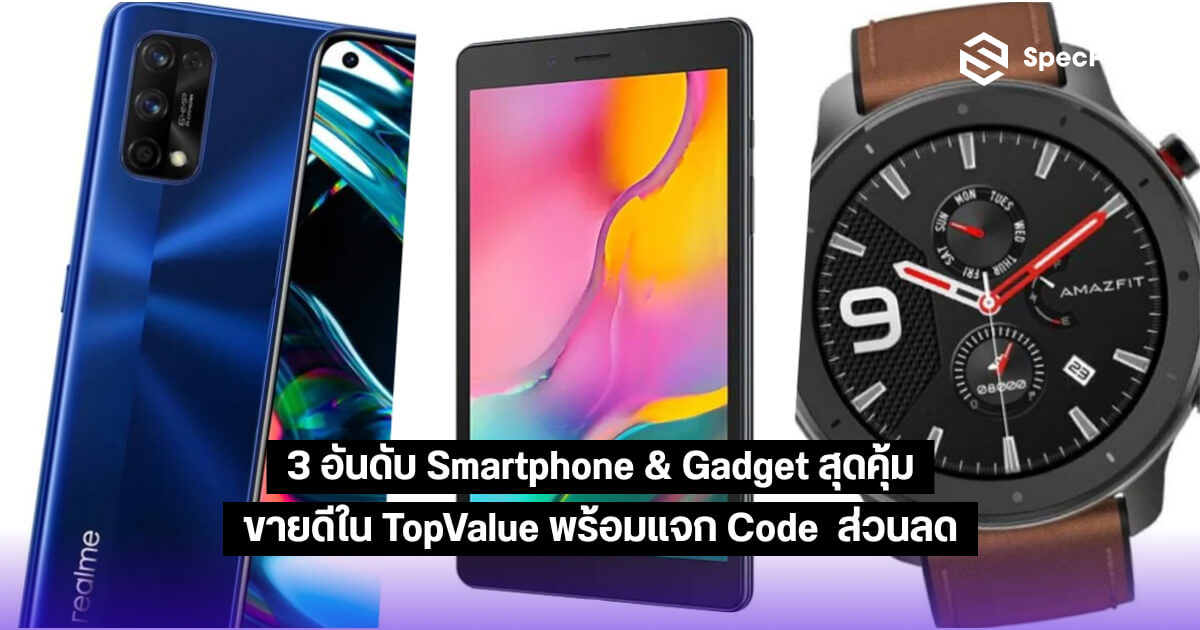 [TopValue] 3 อันดับ Smartphone & Gadget ขายดี พร้อมแจก Code ส่วนลด 100 บาท