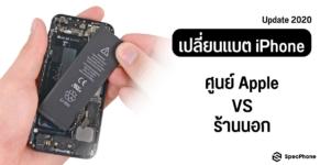 change batt iphone