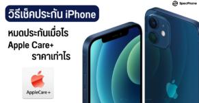 วิธีเช็คประกัน iPhone