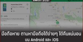 มือถือหาย ตามหามือถือ iphone android