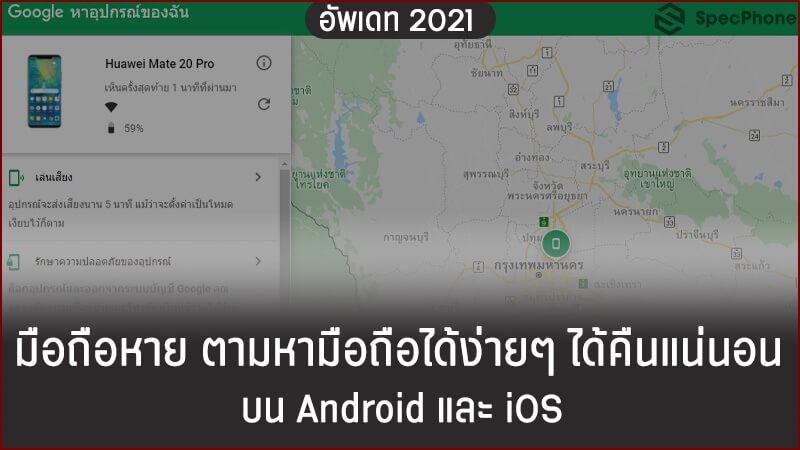มือถือหาย ตามหามือถือได้ง่ายๆ ได้คืนแน่นอนบน Android และ iOS อัพเดท 2021