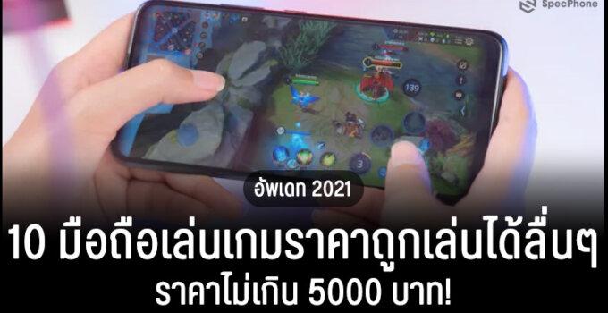 มือถือเล่นเกมราคาถูกไม่เกิน 5000 april