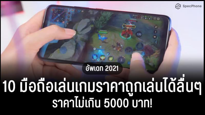 10 มือถือเล่นเกมราคาถูกเล่นได้ลื่นๆ ราคาไม่เกิน 5000 บาท! อัพเดท 2021