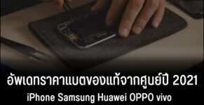 ราคาแบต iphone samsung huawei oppo vivo
