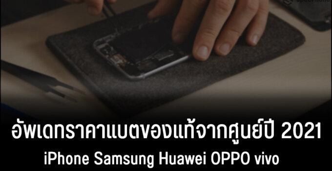 ราคาแบต iphone samsung huawei oppo vivo