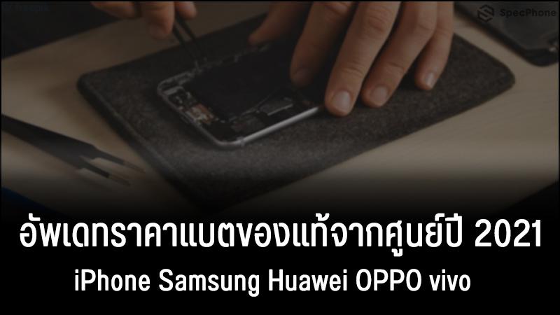 อัพเดทราคาแบต iPhone Samsung Huawei OPPO vivo ของแท้จากศูนย์ปี 2021
