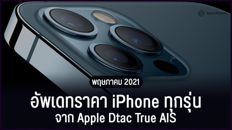อัพเดทราคา iPhone ทุกรุ่นล่าสุดจาก Apple Dtac True AIS พฤษภาคม 2021