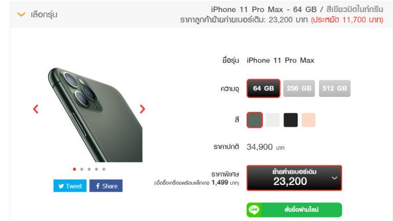 ราคา iphone ทุกรุ่น 2021 iphone 11 pro max true