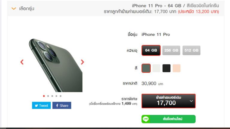 ราคา iphone ทุกรุ่น 2021 iphone 11 pro true