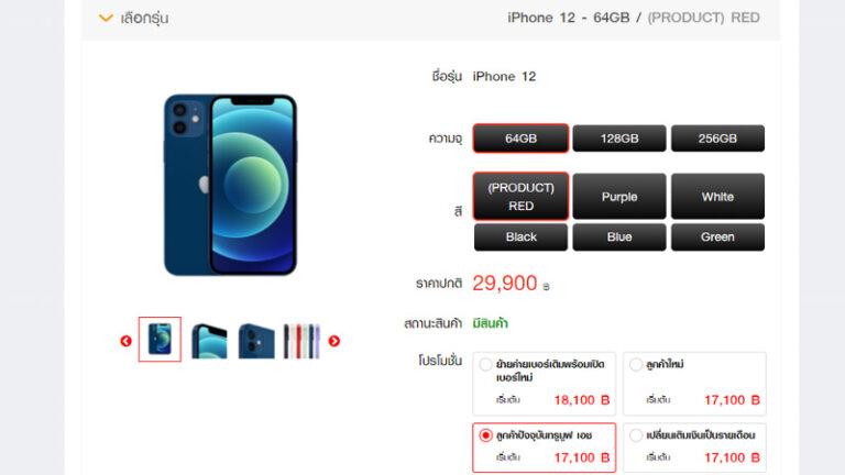 ราคา iphone ทุกรุ่น 2021 iphone 12  true