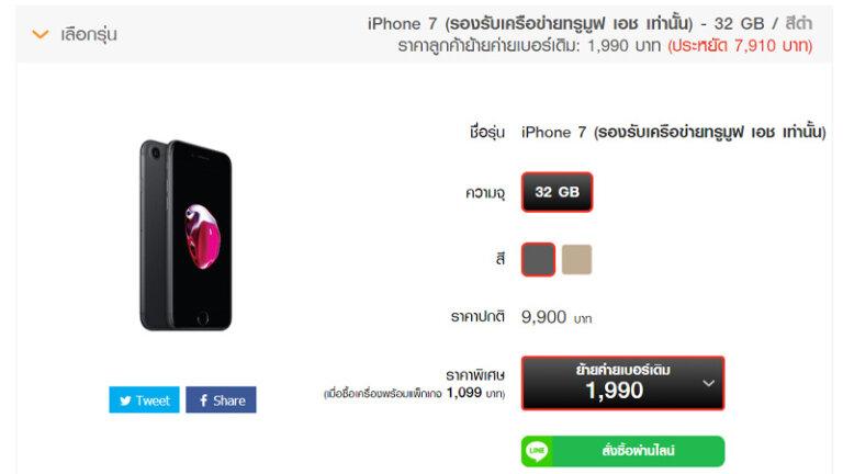 ราคา iphone ทุกรุ่น 2021 iphone 7 true