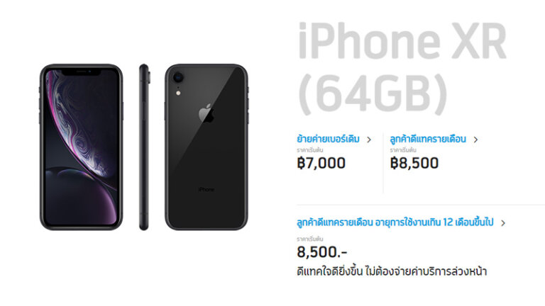 ราคา iphone ทุกรุ่น 2021 iphone xr dtac