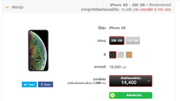 ราคา iphone ทุกรุ่น 2021 iphone xs true