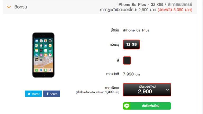 ราคา iphone ทุกรุ่น 6s plus true