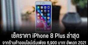 ราคา iphone 8 plus มือสอง มือ 1 เครื่องแท้ เครื่องนอก รีเฟอร์ ออนไลน์