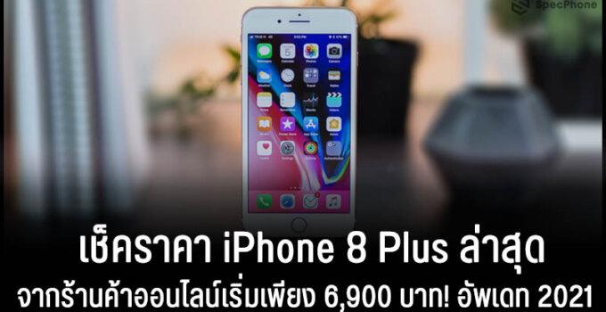 เช็คราคา iPhone 8 Plus ล่าสุด จาก AIS True Dtac และร้านค้าออนไลน์ เริ่มเพียง 6,900 บาท! อัพเดท 2021
