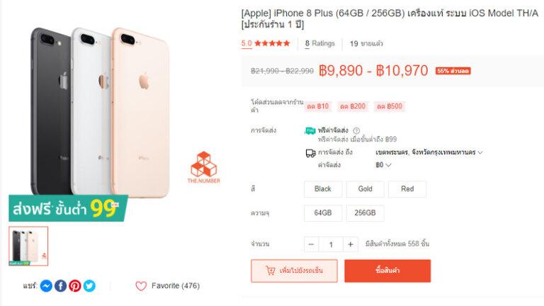 ราคา iphone 8 plus มือสอง ais true dtac shopee ref