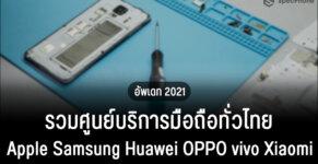 ศูนย์บริการมือถือ Apple Samsung Huawei OPPO vivo Xiaomi ทั่วไทย