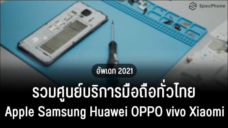 รวมศูนย์บริการมือถือ Apple Samsung Huawei OPPO vivo Xiaomi ทั่วไทย อัพเดท 2021