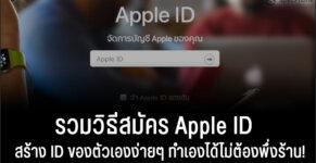 สมัคร Apple ID สร้าง Apple ID iphone cov