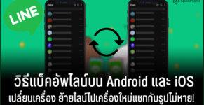แบ็คอัพไลน์ Android, iOS เปลี่ยนเครื่อง ย้ายไลน์ไปเครื่องใหม่
