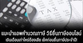 แอพคำนวณภาษี วิธียื่นภาษี 63 ยื่นภาษี 64 ยื่นภาษี