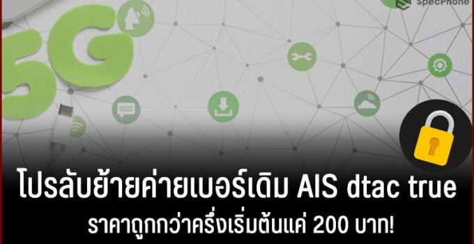 โปรลับย้ายค่ายเบอร์เดิม AIS dtac ทรู ราคาถูกกว่าครึ่งเริ่มต้นแค่ 200 บาท! อัพเดท 2021