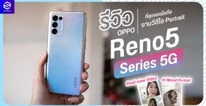 Review-OPPO-Reno5-Series-5G
