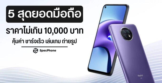 5 powerful smartphone price less 10000
